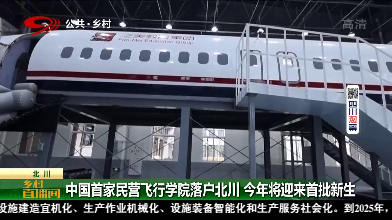 四川卫视公共频道:飞行学院落户北川,今年迎首批新生